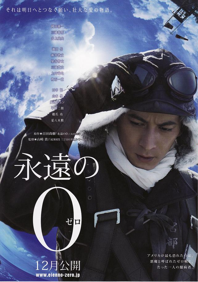 junichi okada dalam cover movie
