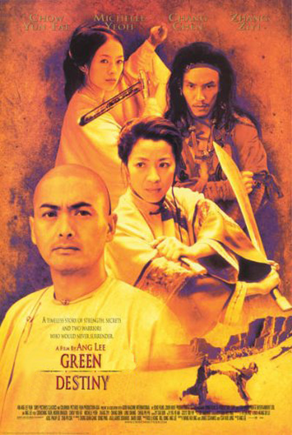 グリーン・デスティニー (Crouching Tiger, Hidden Dragon)