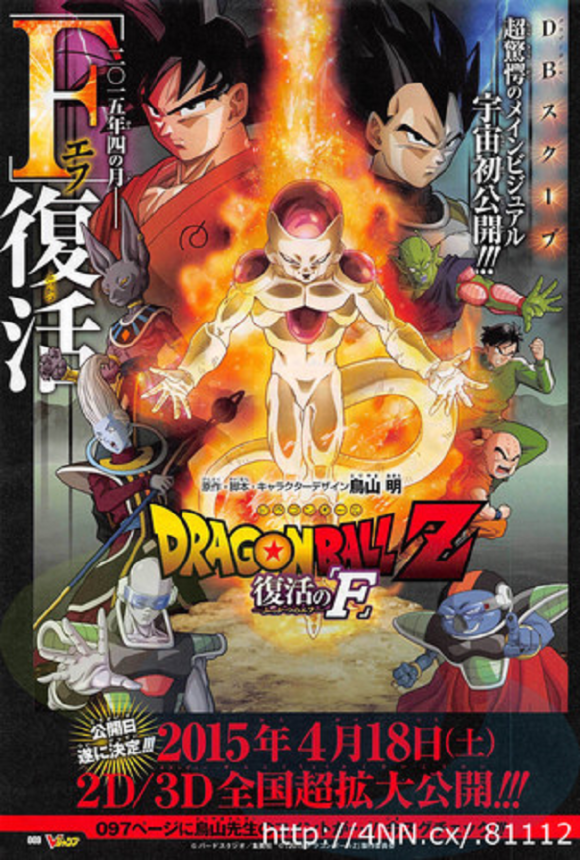 Poster Dragon Ball Z: The return of F