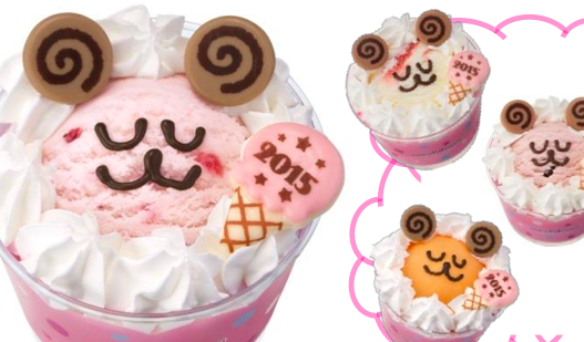 Baskin Robbins Lucky Sheep