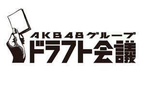 AKB48 Group Draft Logo