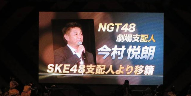 NGT48 Teater Manager,