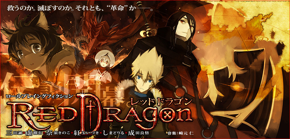 Chaos Dragon Project (1)