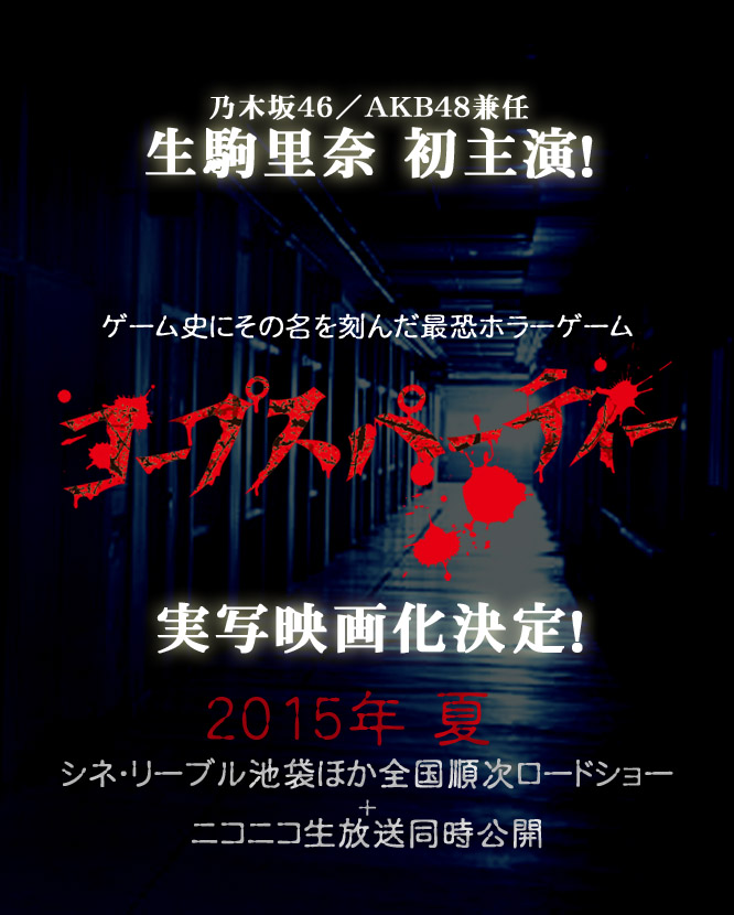 Nogizaka46 & AKB48 Debut Film Corpse Party