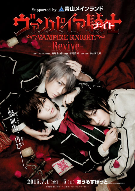 vampire-knight-revive-poster