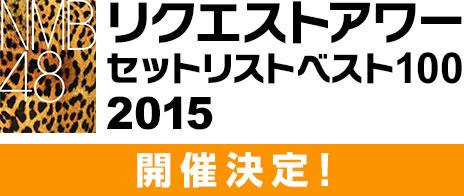 nmb48 request hour best 100 2015 logo official