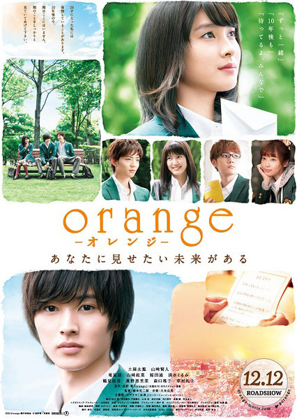 orange-poster-visual