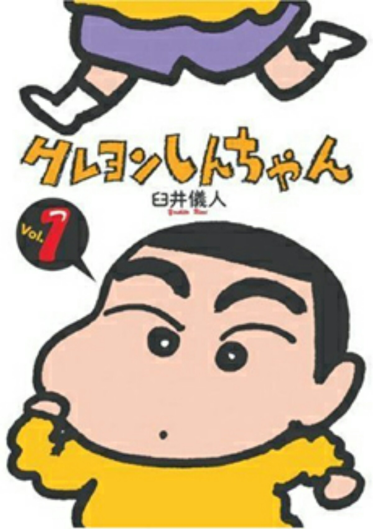 Crayon_Shin-chan_vol_1_cover-01