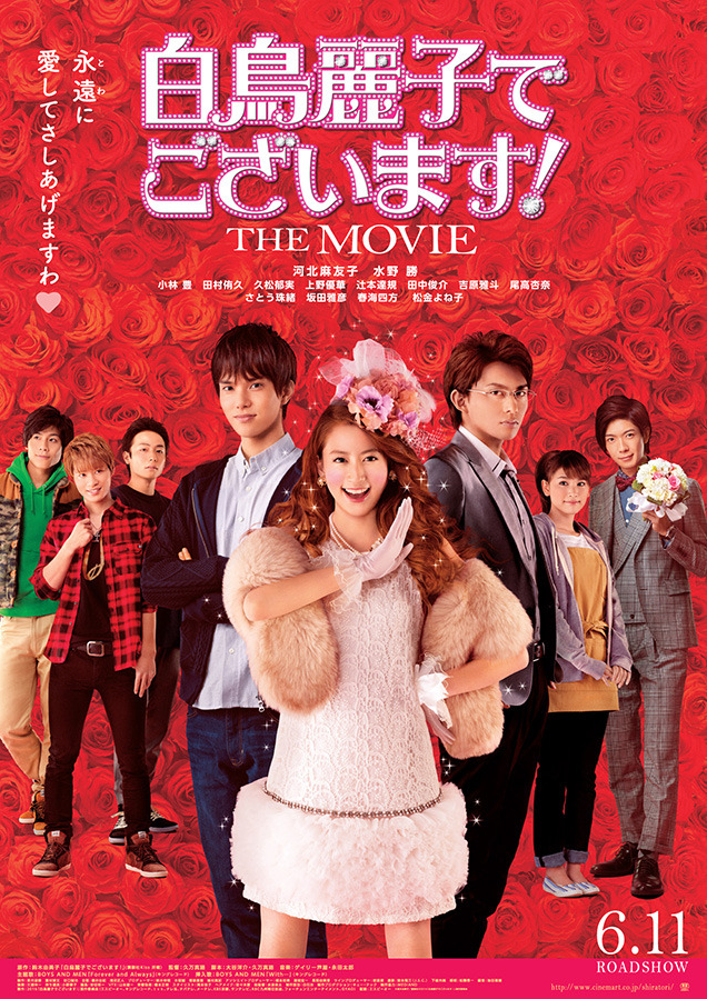 Shiratori Reiko! The Movie