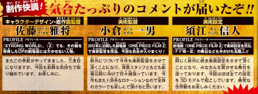 Shonen-Jump-issue-15-One-Piece-Film-Gold-Comments