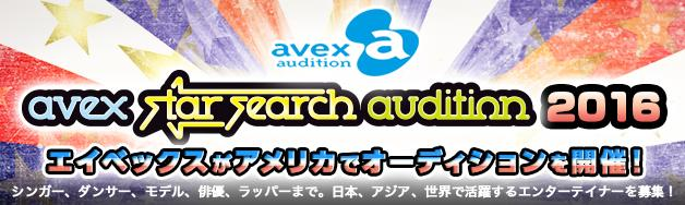 Avex Star Search Audition 2016