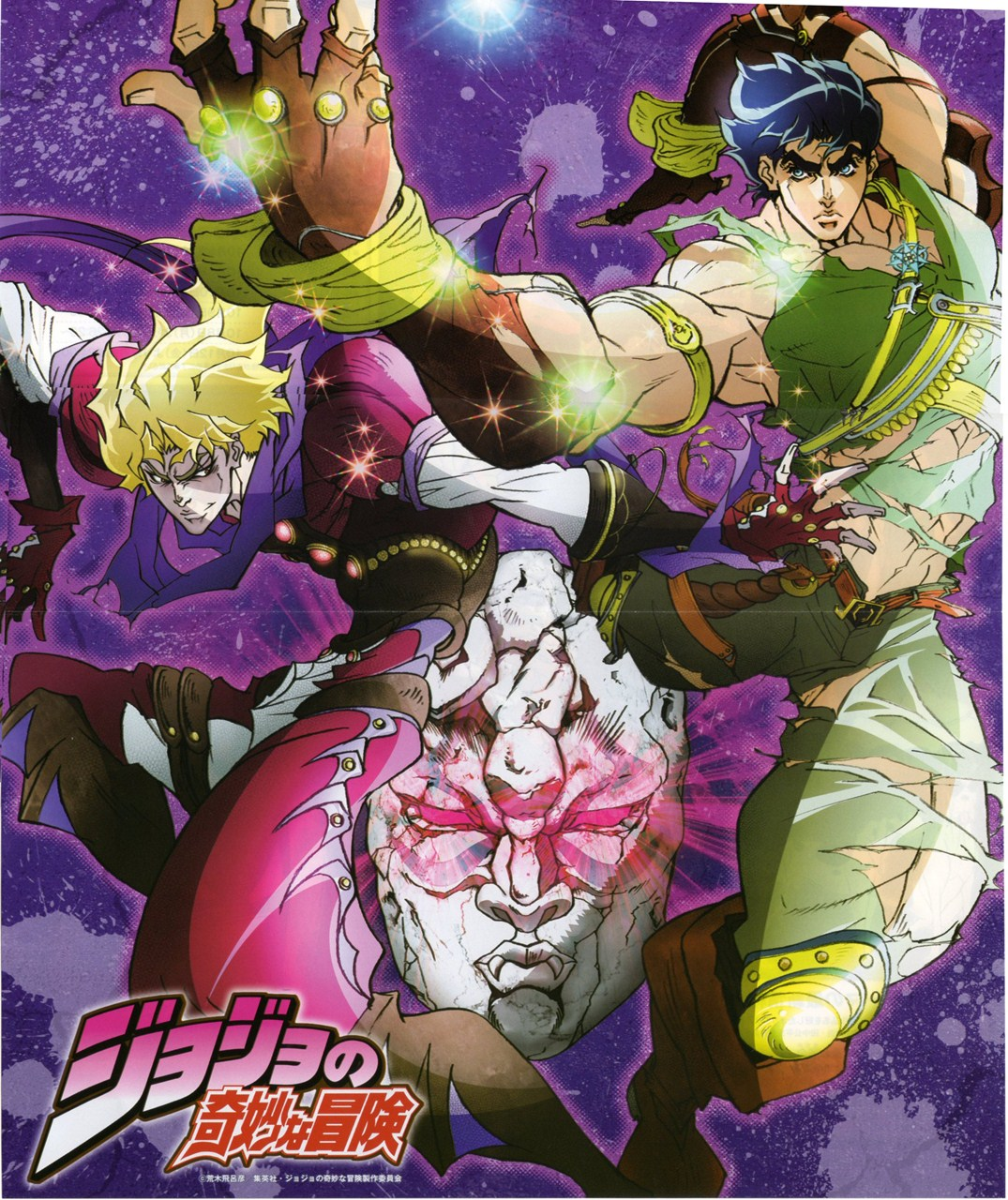 2. JoJo's Bizarre Adventure Part 4