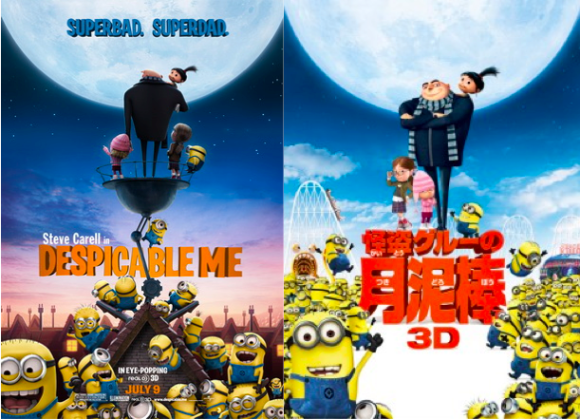 Despicable me → Mysterious Thief Gru's Moon Theft 3D (怪盗グルーの月泥棒 3D)
