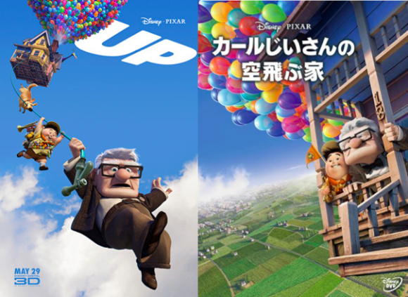 Up → Grandpa Carl's Flying House (カールじいさんの空飛ぶ家)