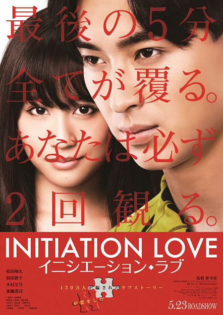 Imitation Love Official Movie Poster