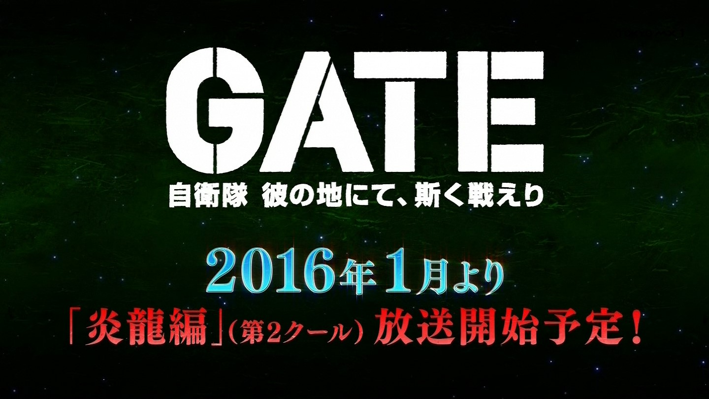 Gate 2nd anime (1)