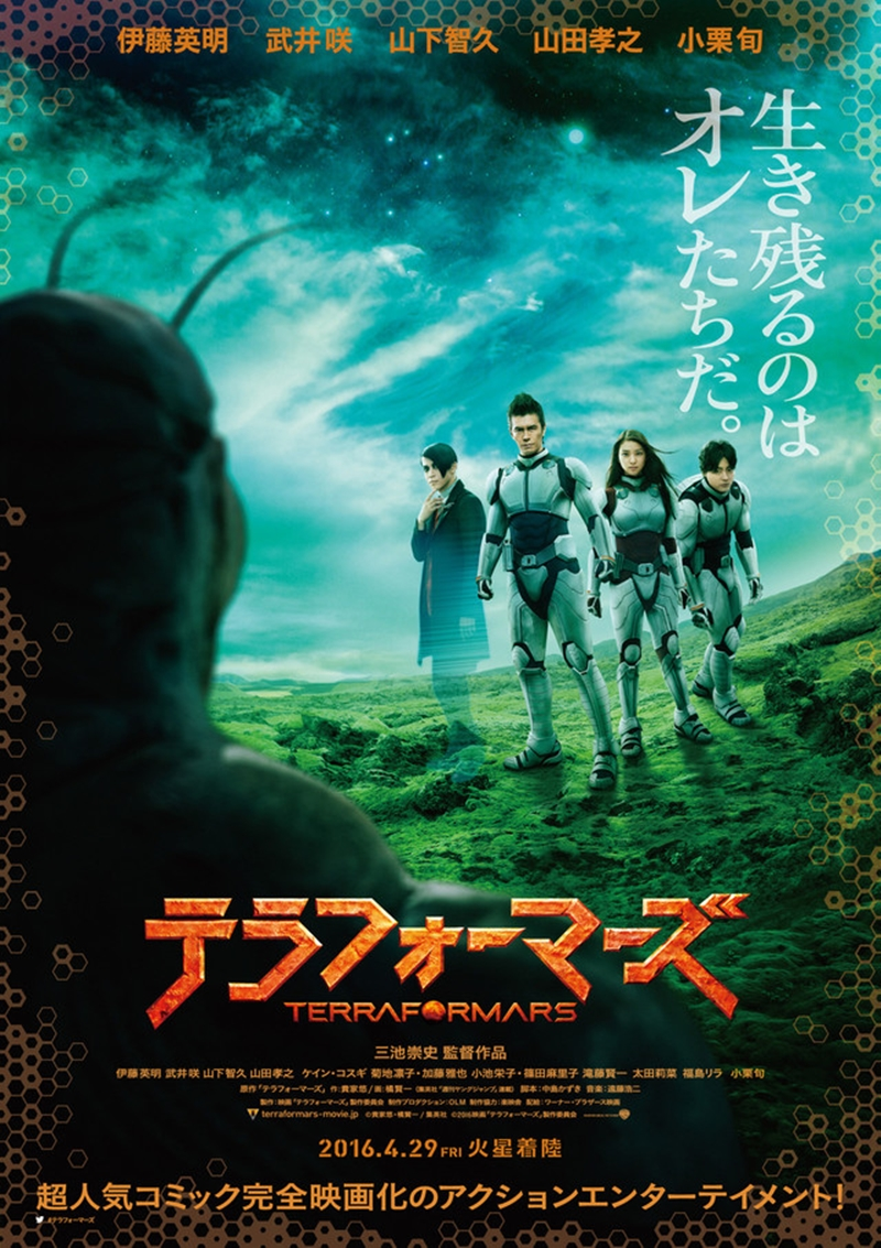 Key Visual Terra Formars Live Action