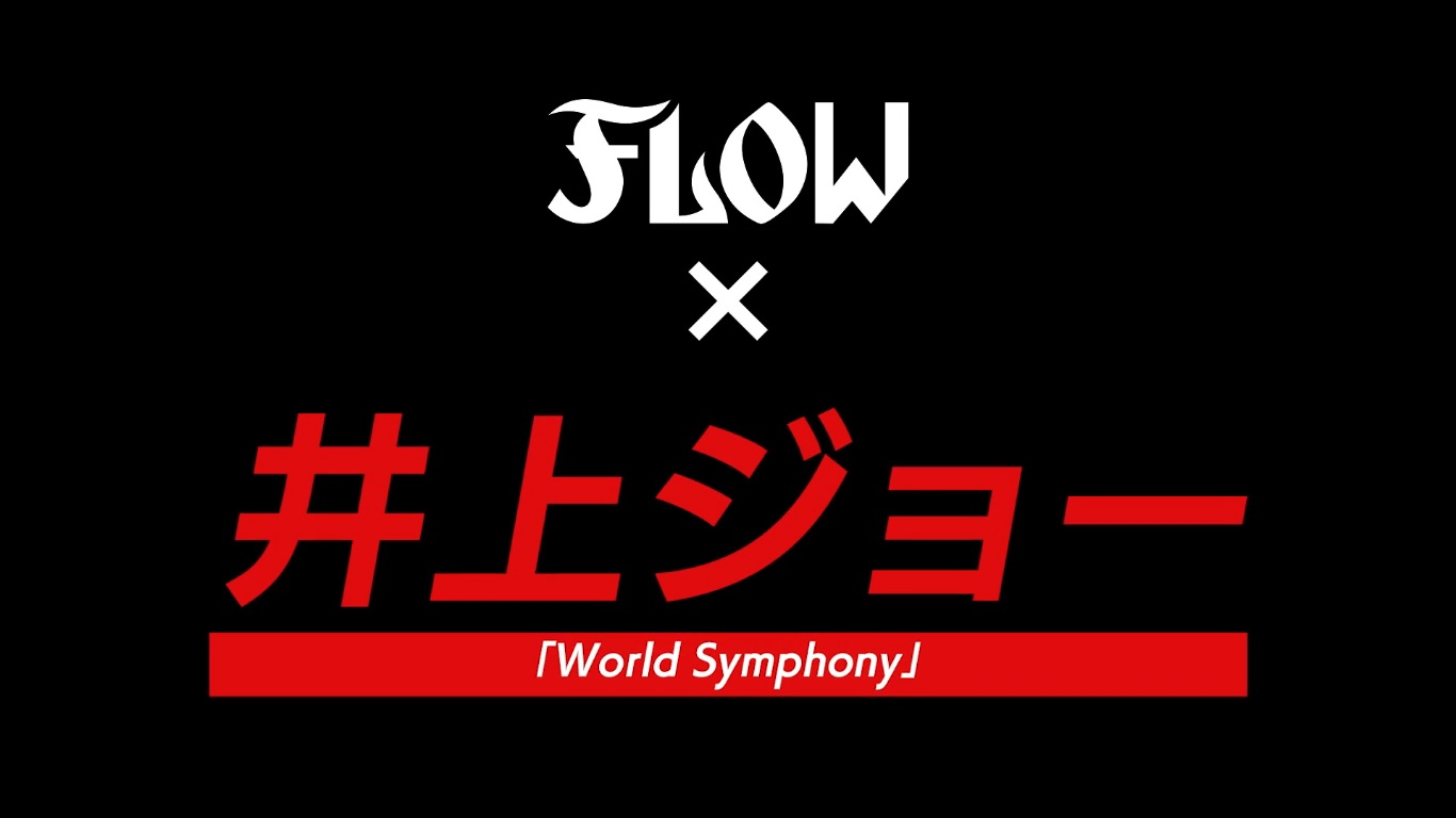 "Flow x Inoue Joe ""World Shymphony"""