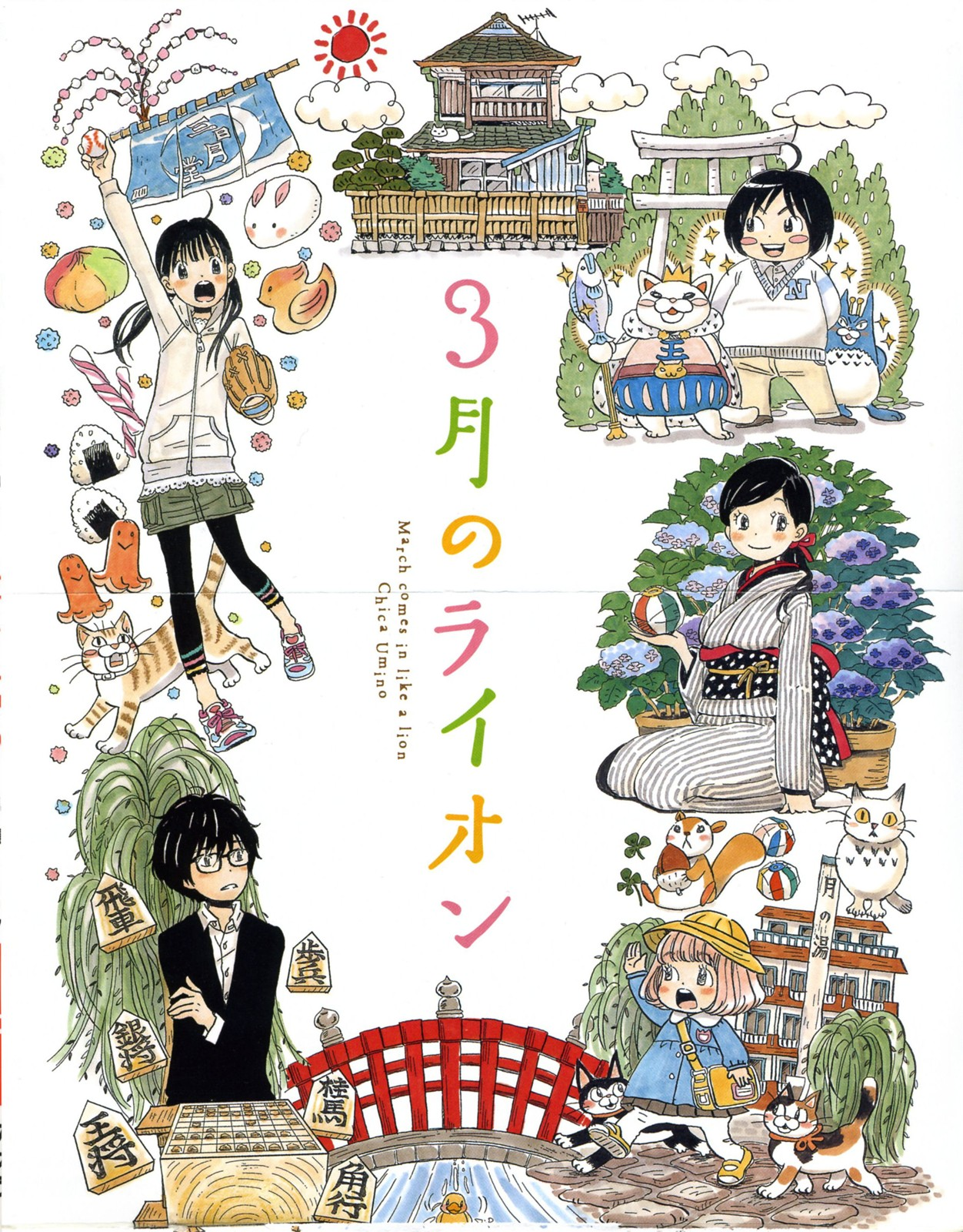 Sangatsu.no.Lion.full.349880
