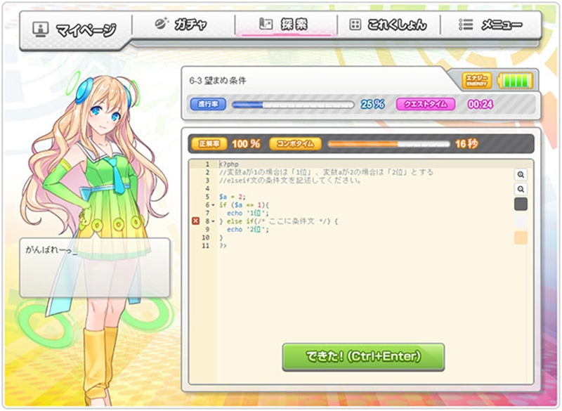 Code Girl Collection