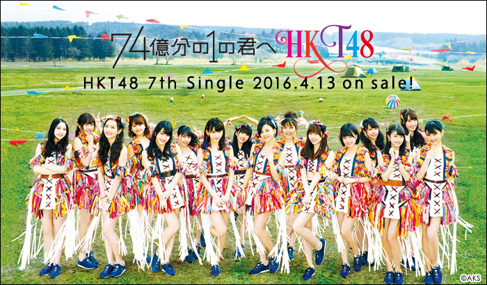 Single ke-7 HKT48 Akan Rilis 13 April Mendatang