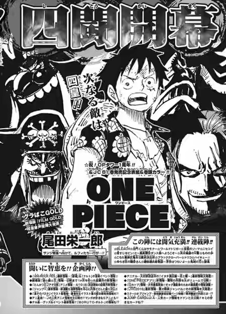 vs-four-emperor-arc-one-piece-shounen-jump