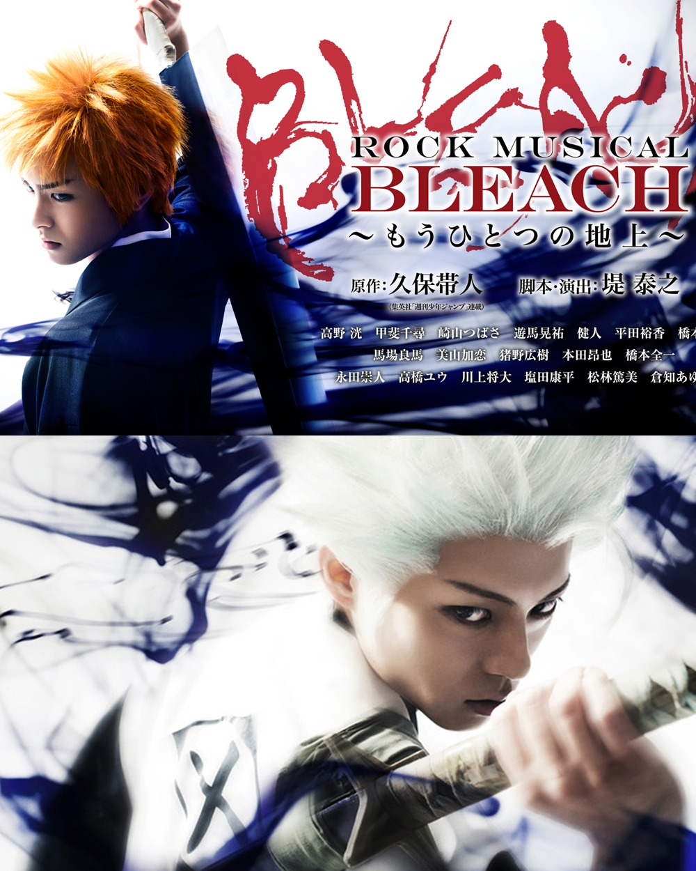 Rock Musical Bleach 2016