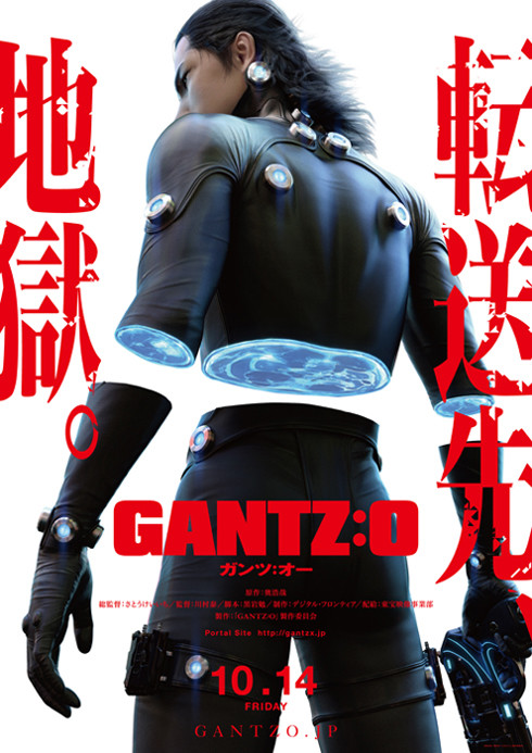 gantz_visual