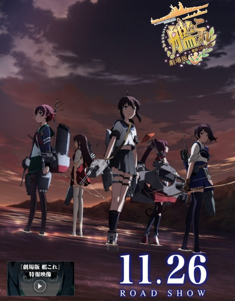 movie kancolle