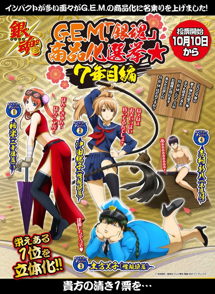 gem-gintama-figures