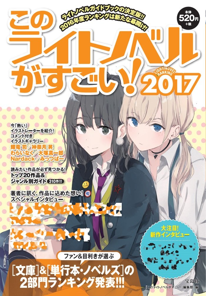 2017-ranobesugoi-cover-copy