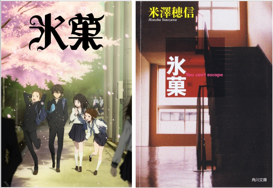 hyouka-adaptation-up
