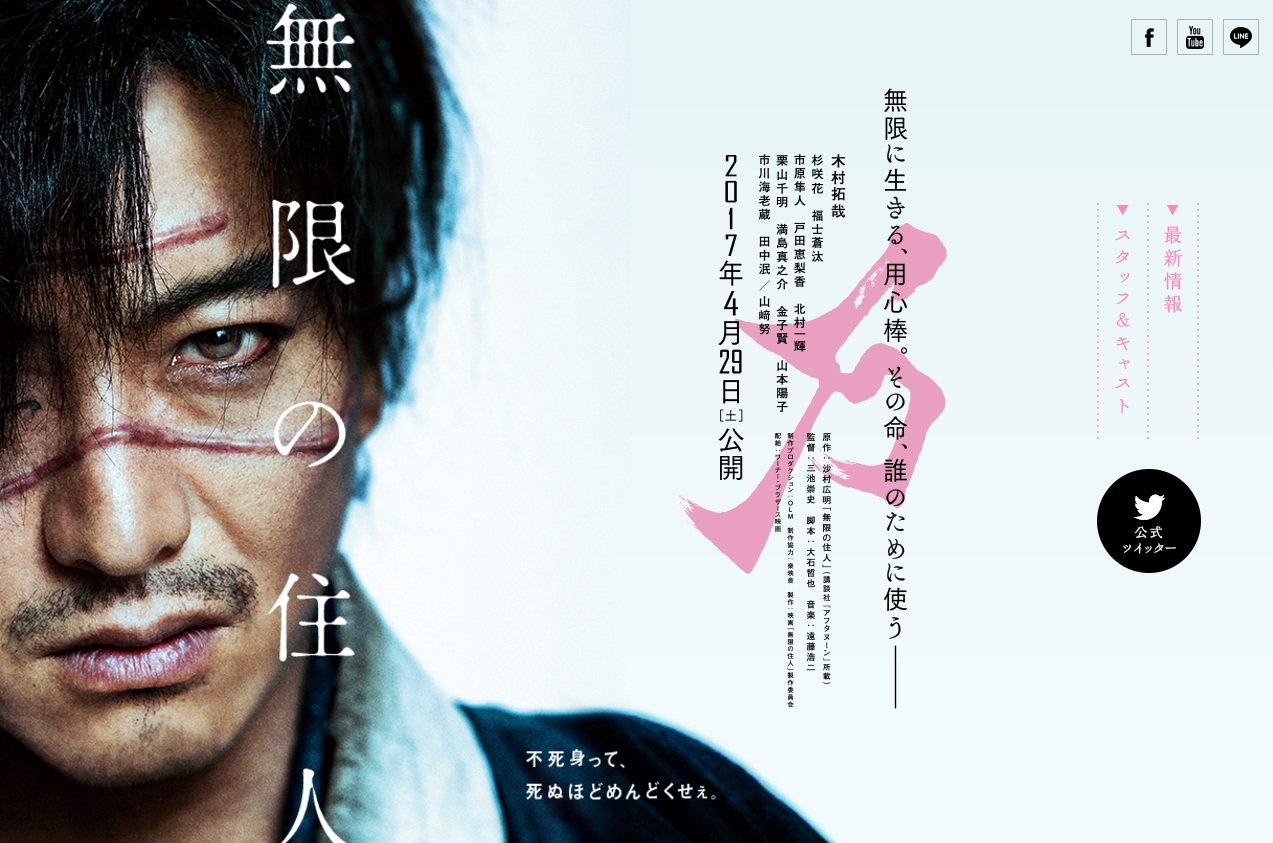 Blade of the Immortal AN