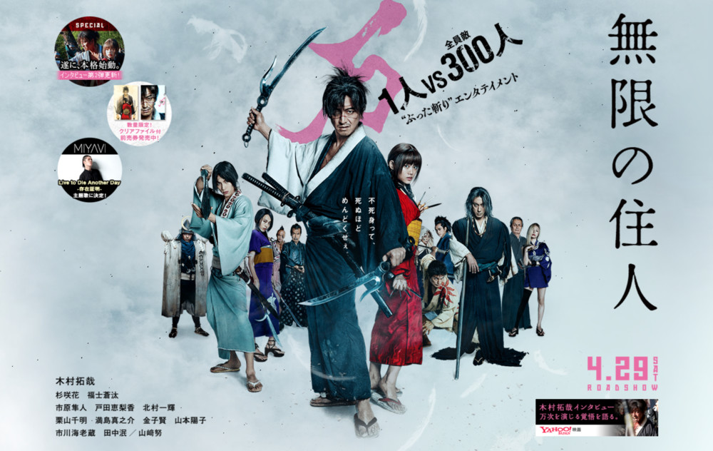 live action blade of the immortal
