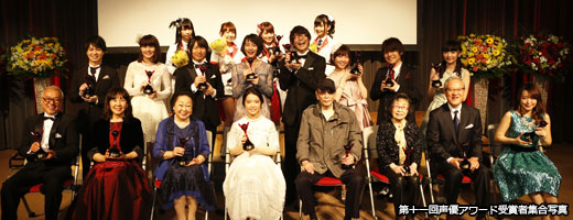 11th annual seiyuu award